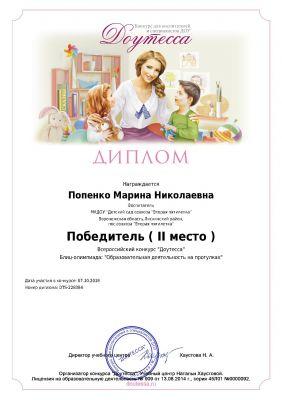 Диплом Доутесса за октябрь