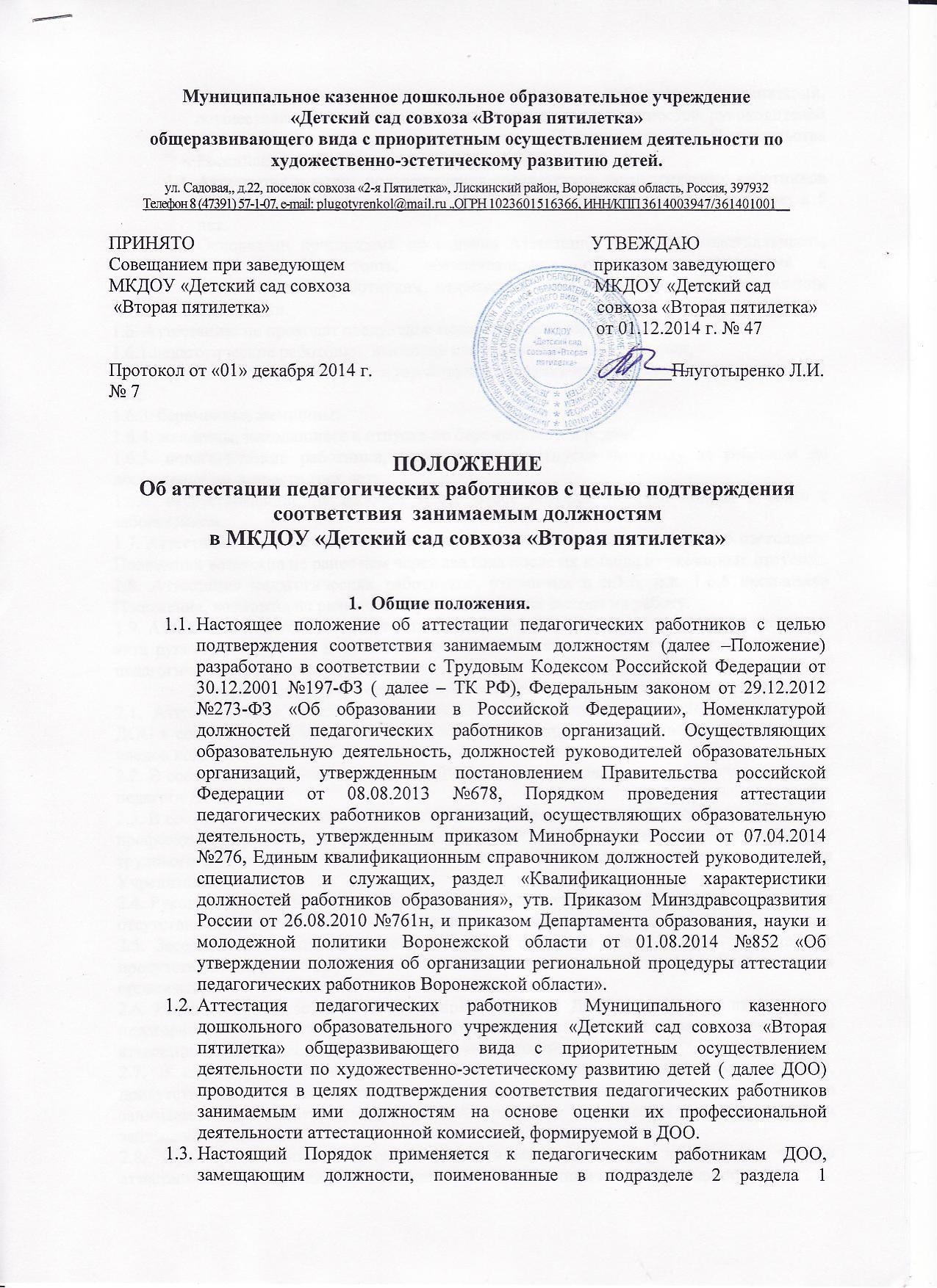 11 настоящее положение регламентирует порядок создания и деятельности аттестационной комиссии государственного